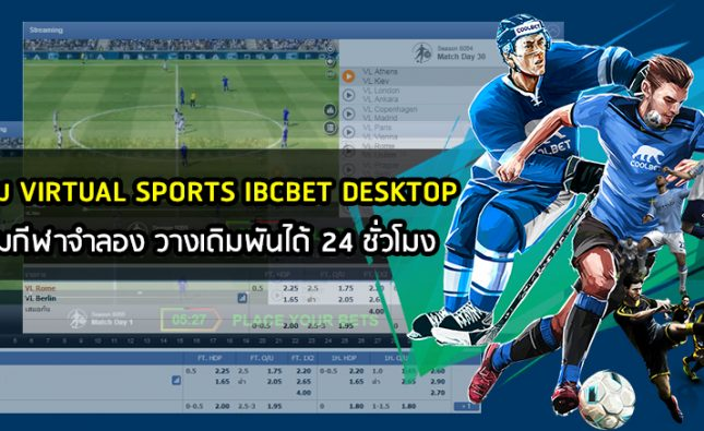 Virtual Sports ibcbet desktop